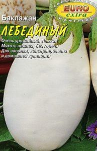 Сорта белых баклажанов для открытого грунта