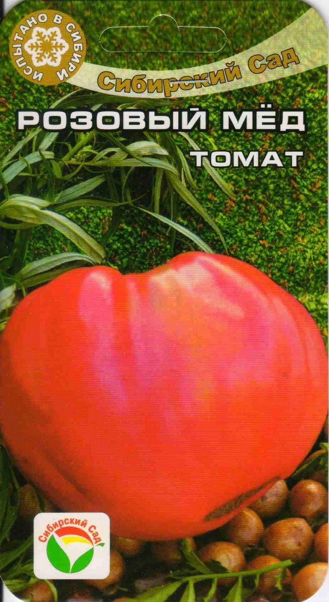 Семена томатов Сибирский Сад каталог с описанием